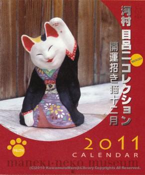 グッズ003_カレンダー2011