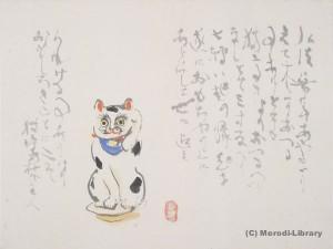 猫珍奇林011