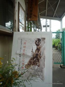 目呂二展ポスター追分駅