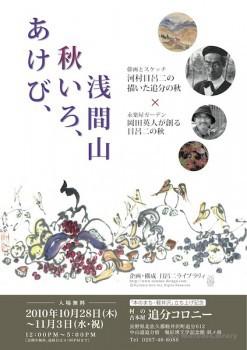 あけび、秋いろ、浅間山2010ポスター