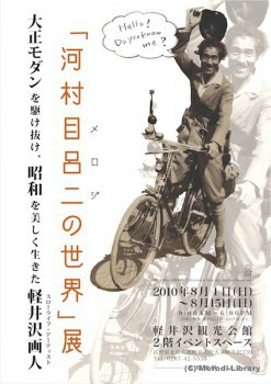 河村目呂二の世界 ポスター