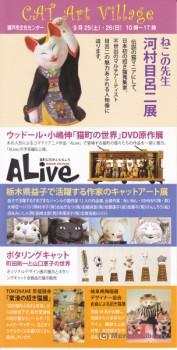 河村目呂二展2010 ポスター