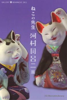 ねこの先生 河村目呂二展 ポスター