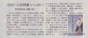 ねこの先生 河村目呂二出版記事